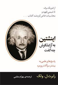 اینشتین به آرایشگرش چه گفت