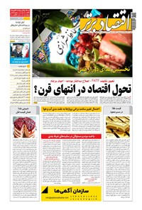 روزنامه اقتصاد برتر ـ شماره ٨۵۴ ـ ٣٠ آذر ٩٩