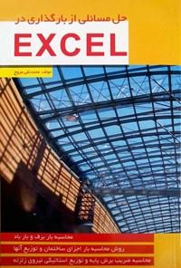 حل مسائلی از بارگذاری به کمک Excel
