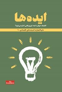 ایدهها