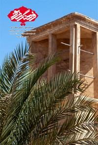 مجله فرهنگ شریف ـ شماره ۴۴ و ۴۵ ـ دی ماه ۹۹