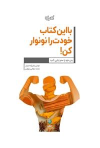 با این کتاب خودت را نو نوار کن!