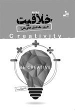 ورود به خلاقیت