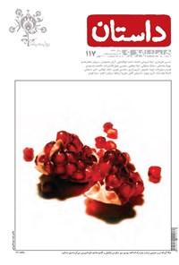 ماهنامه همشهری داستان ـ شماره ۱۱۷ ـ آذر ۹۹