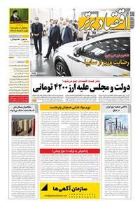 روزنامه اقتصاد برتر ـ شماره ٨۵۵ ـ ١ دی ٩٩