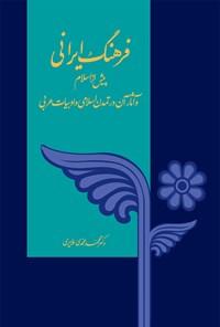 فرهنگ ایرانی پیش از اسلام