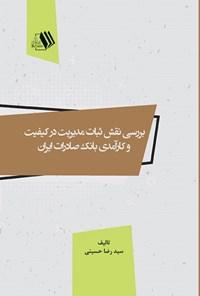بررسی نقش ثبات مدیریت در کیفیت  و کارآمدی بانک صادرات ایران