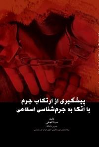 پیشگیری از ارتکاب جرم با اتکا به جرم شناسی اسلامی