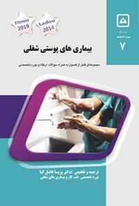 بیماری های پوستی شغلی (۲۰۲۰)