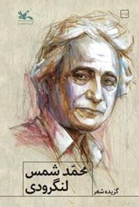 گزیده شعر محمد شمس لنگرودی
