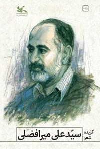 گزیده شعر سیدعلی میرافضلی