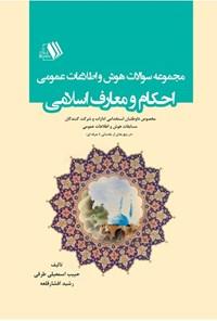مجموعه سوالات هوش و اطلاعات عمومی احکام و معارف اسلامی