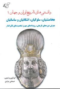 دانستنی های تاریخ ایران و جهان ۱