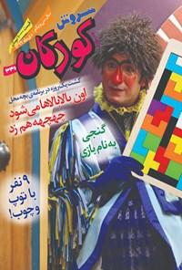 ماهنامه سروش کودکان ـ شماره ۳۴۶ ـ دی ماه ۱۳۹۹