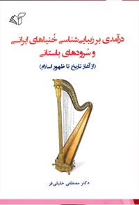 درآمدی بر زیبایی شناسی خنیاهای ایرانی و سرودهای باستانی