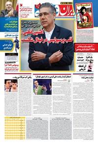 ایران ورزشی - ۱۳۹۹ پنج شنبه ۴ دي