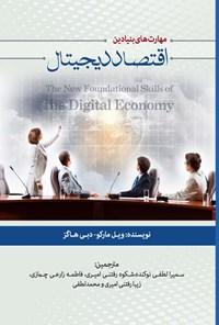 مهارت های بنیادین اقتصاد دیجیتال