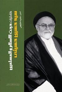 خاطرات حجت الاسلام والمسلمین سیدحسین حسینی