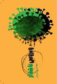 ویروس تاجدار