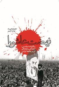 نهضت عاشورا و تاثیرات سیاسی، اجتماعی و فرهنگی آن بر جامعه ایرانی