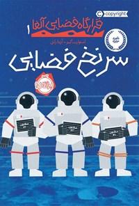 قرارگاه فضایی آلفا؛ جلد اول