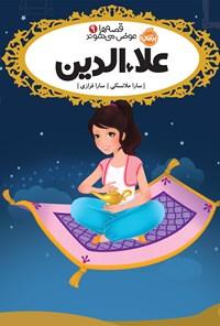 قصه ها عوض می شوند؛ علاء الدین