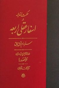 حکمت متعالیه در اسفار عقلی اربعه؛ جلد دوم