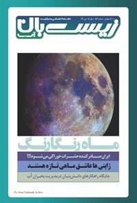 ماهنامه تخصصی زیست بان آب ـ شماره ۵۲ ـ دیماه ۹۹