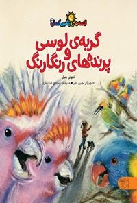 گربه لوسی و پرندههای رنگارنگ
