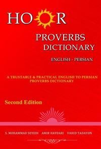 دیکشنری ضربالمثل انگلیسی-فارسی (هور)