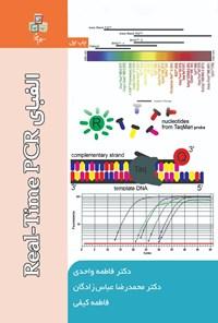 الفبای Real Time PCR