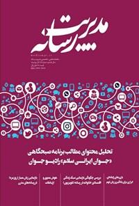 ماهنامه مدیریت رسانه ـ شماره ۵۱ ـ آبان ۹۹