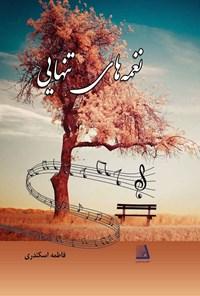 نغمه های تنهایی
