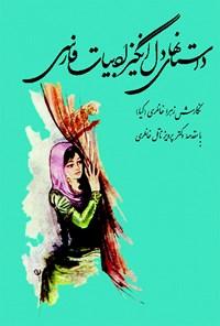 داستان های دل انگیز ادبیات فارسی