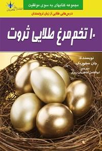 ۱۰ تخم مرغ طلایی ثروت