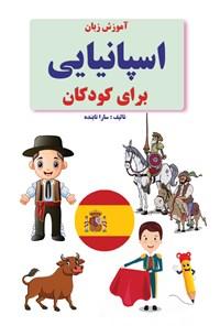 آموزش زبان اسپانیایی برای کودکان