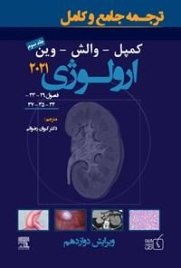 ترجمه جامع و کامل کمپل ارولوژی ۲۰۲۱؛ جلد ۳