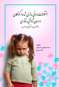 اختلالات درونی سازی شده در کودکان و درمان شناختی رفتاری