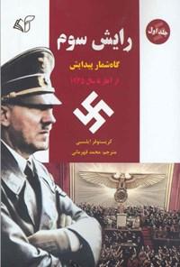 رایش سوم؛ جلد اول (گاه شمار پیدایش از آغاز تا سال 1935)
