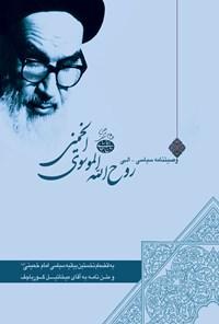 وصیتنامه سیاسی ـ الهی روحالله الموسوی الخمینی (ره)