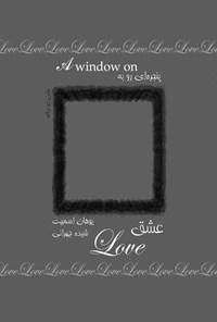 پنجره ای رو به عشق