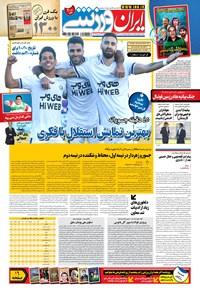ایران ورزشی - ۱۳۹۹ پنج شنبه ۱۱ دي