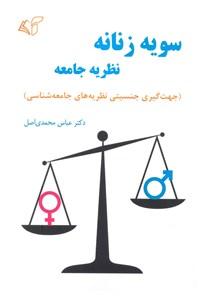 سویه زنانه نظریه جامعه