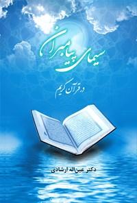 سیمای پیامبران در قرآن
