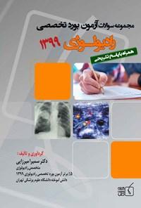 سوالات آزمون بورد تخصصی رادیولوژی ۱۳۹۹