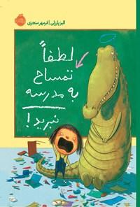 لطفاً تمساح به مدرسه نبرید!