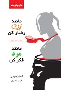 مانند زن رفتار کن، مانند مرد فکر کن