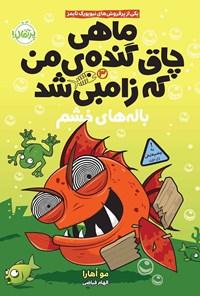 ماهی چاق گنده من که زامبی شد؛ جلد سوم
