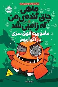 ماهی چاق گنده من که زامبی شد؛ جلد پنجم