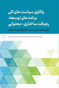 واکاوی سیاست های کلی برنامه های توسعه؛ رهیافت ساختاری - محتوایی